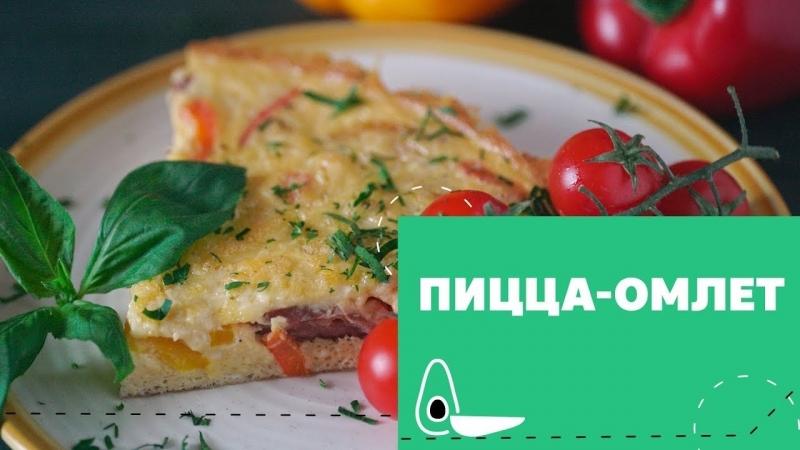 Пицца-омлет на завтрак [eat easy]