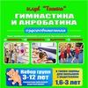 Gimnastika Ozdorovitelnaya
