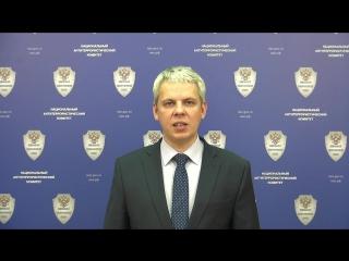 Заявление официального представителя Национального антитеррористического комитета Александра Полякова