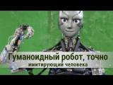 Гуманоидный робот, точно имитирующий человека