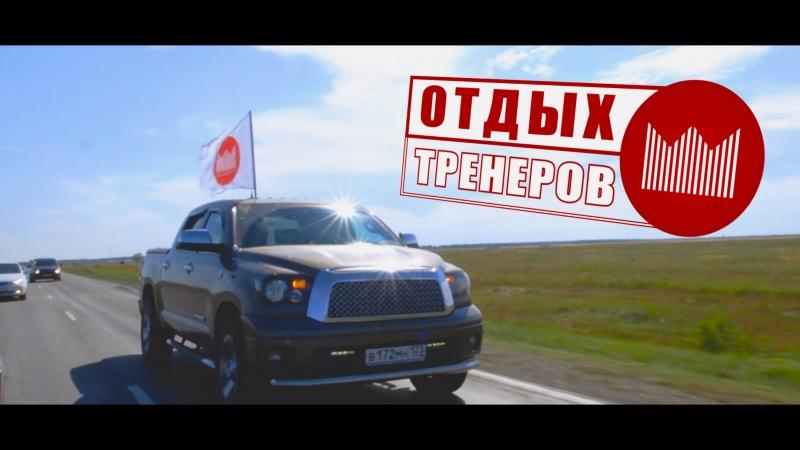 Отдых тренеров ЦСТ Парадокс на ПРИРОДЕ! ( 2016 г.)