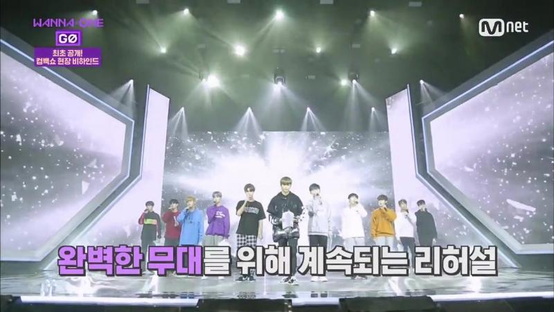 Wanna One Go [3화] COMEBACK WANNAONE 리허설 현장 공개! 171117 EP.8