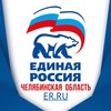 ЕДИНАЯ РОССИЯ - Челябинская область