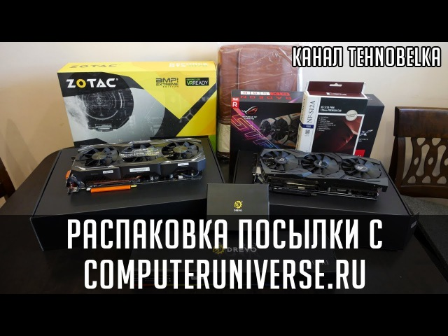 Распаковка посылки с ComputerUniverse.ru и еще одной интересной посылочки! Анонс розыгрыша SSD.