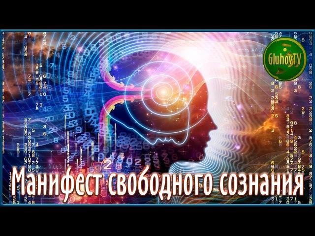 Только для проснувшихся и осознанных людей! Манифест свободного сознания.