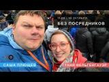 Без посредников  Саша Плющев и Таня Фельгенгауэр  10.10.17