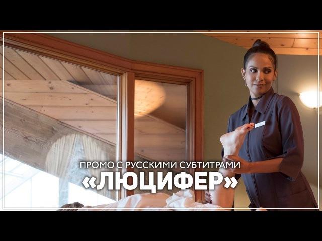 Люцифер — 3 сезон 3 серия | Русский Трейлер/Промо