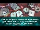 Как подобрать шаговый двигатель для станка ЧПУ. ШД из принтера, какой подойдет для ЧПУ?
