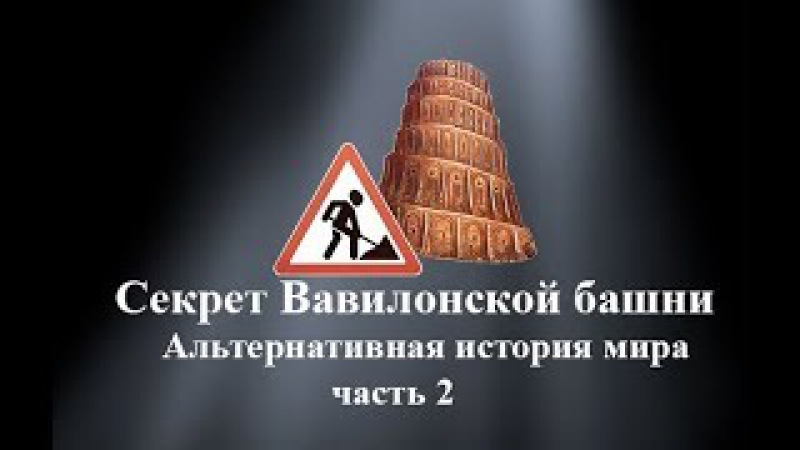 Секрет Вавилонской башни или Альтернативная история мира 2