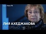 Интервью Лия Ахеджакова. Часть I