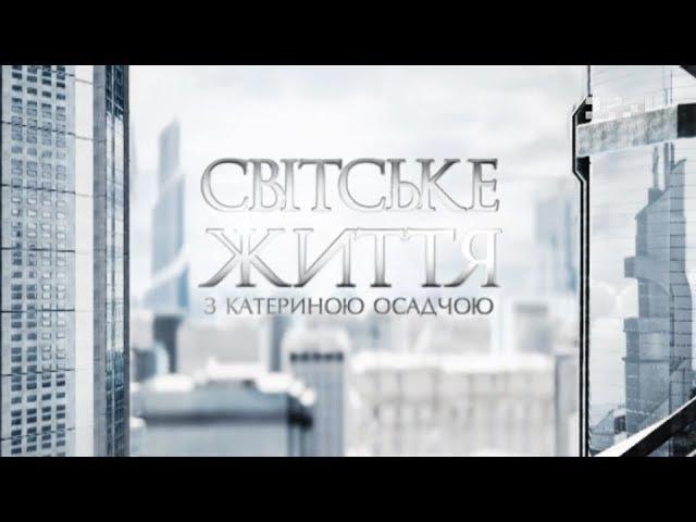 Світське життя: Ukrainian Fashion Week, прем'єра «DZIDZIO Контрабас» і JetSetter Space Party