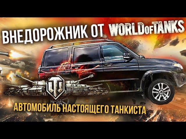 УАЗ ПАТРИОТ WORLD OF TANKS EDITION | Обзор, Тест-Драйв, Российский Автопром | Wot Pro Автомобили » Freewka.com - Смотреть онлайн в хорощем качестве