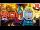 Прохождение Южный Парк: Палка Истины/ South Park: The stick of truth / Часть 4