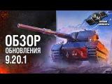 Обзор обновление 9.20.1 Патч world of tanks wargaming ВБР стал еще лучше