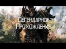 The Elder Scrolls V Skyrim Skyrim Special Edition Легендарная сложность Бретонец Лучник 7