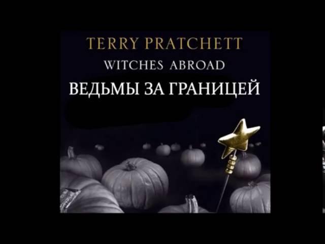 Терри Пратчетт Ведьмы за границей аудиокнига