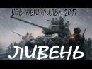 ПРЕМЬЕРА 2017! Военный фильм 2017 / Ливень / Русские военный фильмы 2017 новинки HD 1080P