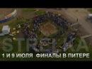 1 и 9 ИЮЛЯ СТРЕЛКА Супер Финалы в Питере