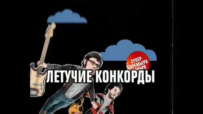 Группа Градусы (Gradusi) - Летучие конкорды. Новый клип