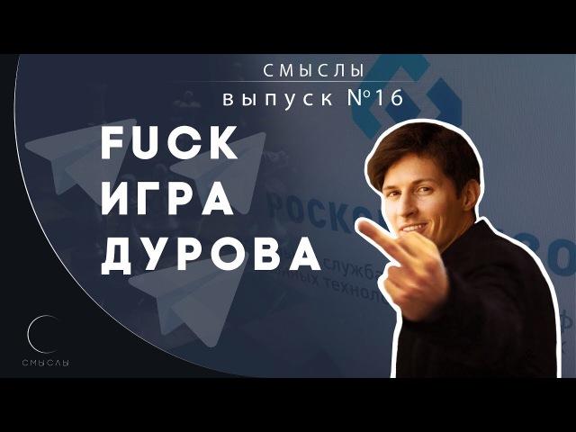 СМЫСЛЫ - Выпуск № 16 Fuck игра Дурова