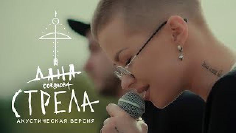 Дана Соколова - Стрела (Акустическая версия)