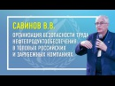 Савинов В В Организация безопасности труда предприятий нефтепродуктообеспечения