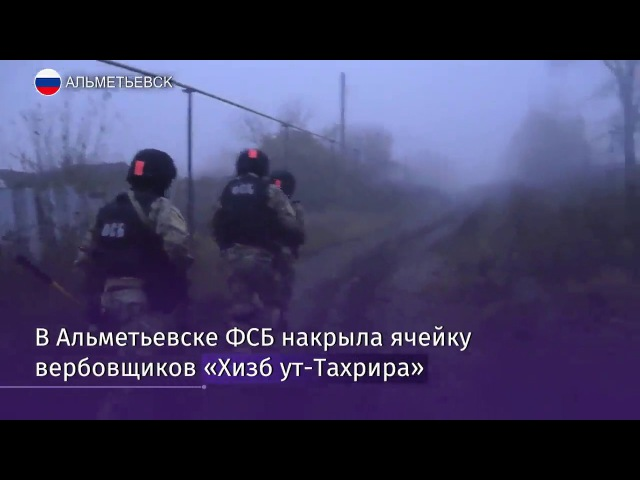 В Татарстане задержаны террористы из «Хизб ут-Тахрир»