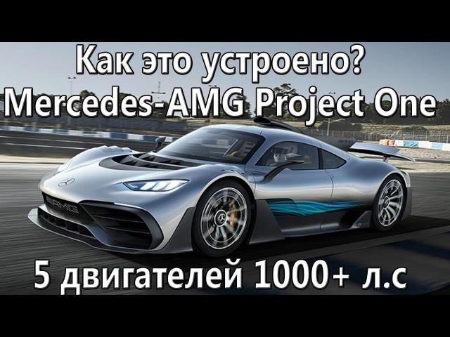 1000 л с Mercedes-AMG Project One. Как это устроено?