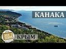 Канака Крым Коротко о курорте Пансионат Пляж Отдых