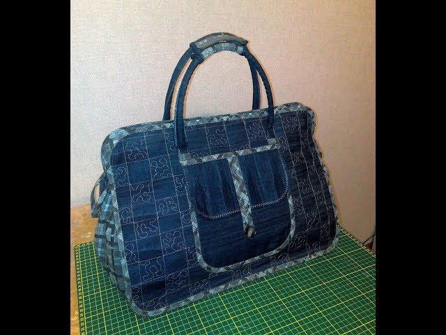 сумка дорожная из джинсов сшить дома своими руками уроки шитья мастер класс