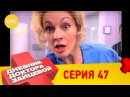 Дневник доктора Зайцевой 47 серия