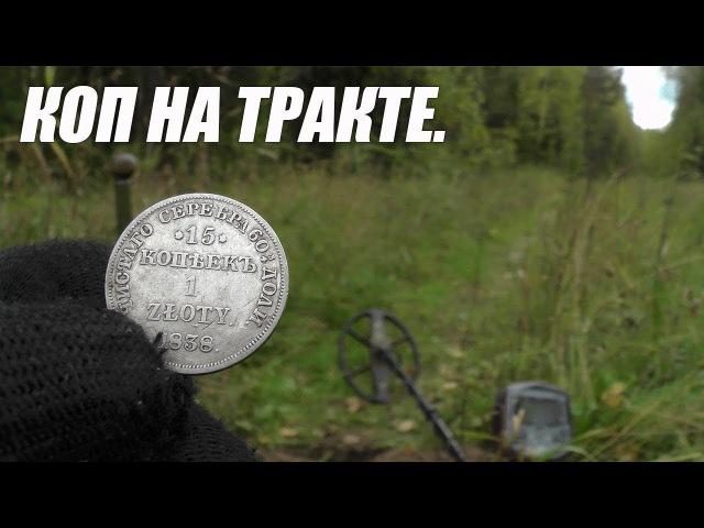 Поиск монет на старинном тракте
