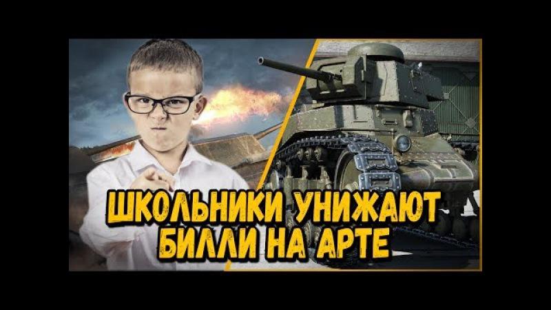 ШКОЛЬНИКИ УНИЖАЮТ БИЛЛИ НА АРТЕ | World of Tanks