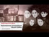 Таинственное исчезновение детей Соддер