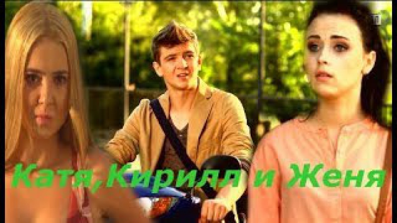 Сваты (Катя, Кирилл и Женя)