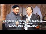 Mirzabek Xolmedov & Fozil Qori domla - Bu ulug' insonning gaplari barchamizga ibrat