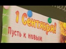 UTV Ирек Ялалов возмутился переносом Дня знаний с 1 на 4 сентября