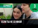 ▶️ Если ты не со мной 3 серия - Мелодрама | Фильмы и сериалы - Русские мелодрамы