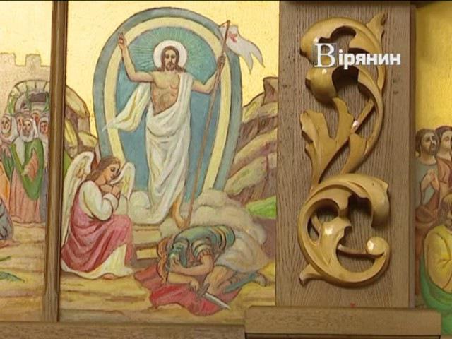 Яка вона Греко-Католицька Церква