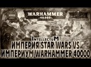 Империя Star Wars vs Империум Warhammer 40000 Liber Intellectum AofT Warhammer 40000