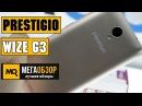 Prestigio Wize G3 обзор смартфона