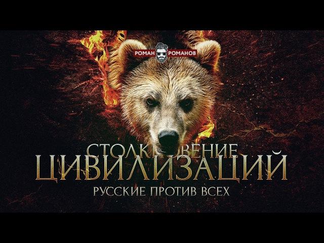 Столкновение цивилизаций: Русские против всех (Романов Роман)