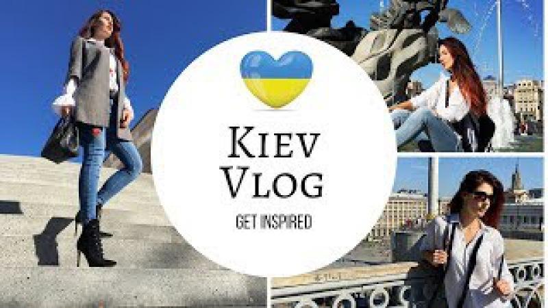 Влог из Киева   А чем вдохновляетесь вы?
