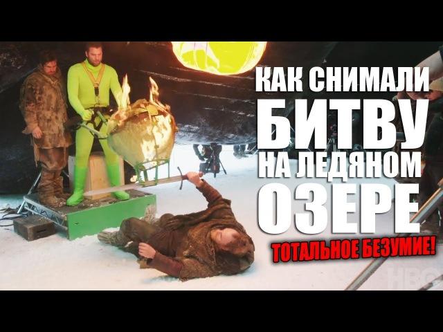 Как снимали Битву на Ледяном Озере 7 сезон 6 серия RUS VO