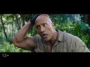 Джуманджи зов джунглей первый трейлер