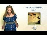 Елена Никитаева - Север