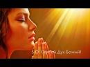 Открывающая Хроники Акаши Молитва пути/ Линда Хау