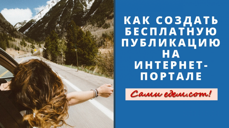 Как создать бесплатную публикацию на Интернет портале для путешественников по России Сами едем.com.