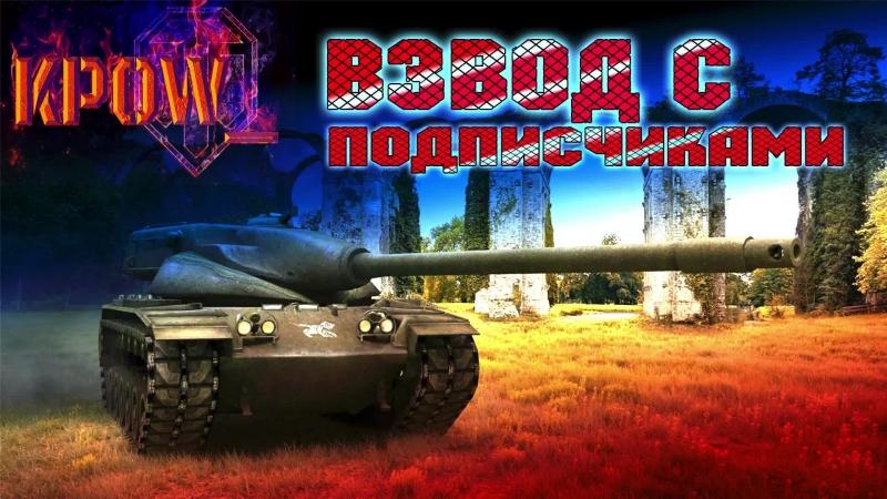 World of Tanks   Берём VK 100.01P   Сбиваем иксы   Фарм взвод  