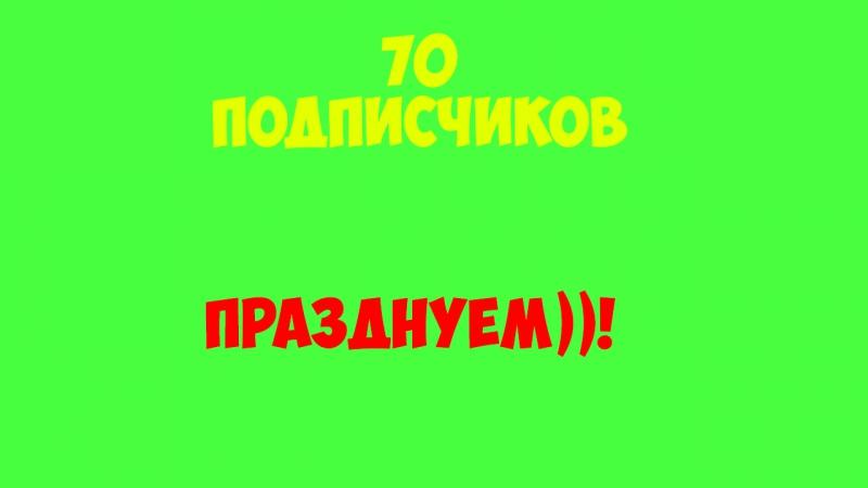 70 ПОДПИСЧИКОВ НА КАНАЛЕ CENFUN ПРАЗДНИК, СЛОУМО, РАСПОКОВКА ПОДАРКОВ, ПРАЗДНУЕМ =)